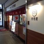 吉塚甘党屋 - JR吉塚駅改札口の左斜め向かいにあるお店