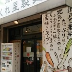 くれ星製麺屋 - JR呉駅から東に向かって行くと直ぐ
