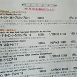 フレンチレストラン カザマ - ワインリスト