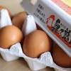 【おとも】茨城県産 奥久慈放し飼い卵