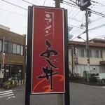 ラーメンふじ井 -