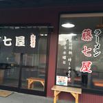 藤七屋 - 外観