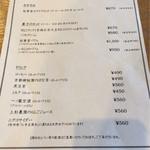 松華堂菓子店 - 喫茶室のメニュー。