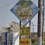 食肉直売所フレッシュショップ スマイル - バナナポーク