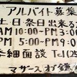 マザース オブ 鎌倉 - ステーキ