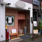 手打ち蕎麦・うどん 彩め - 店前
