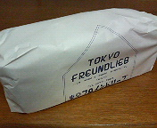東京フロインドリーブ