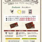 Bougnat Bougnat - 秋の特別イベント!西梅田ウォークラリーキャンペーン♪