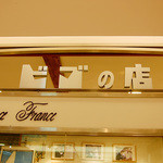 ビゴの店 ドゥースフランス -