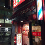 広東飯店 美香園 - 店内は雨でも盛況してました。