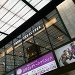 スターバックス コーヒー - スターバックス・コーヒー キラリナ京王吉祥寺店