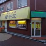 揚子江 - 夜の外観
