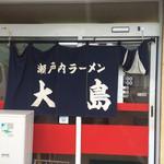 瀬戸内ラーメン 大島 - 暖簾