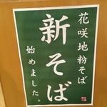 42016977 - 新蕎麦ですよ~。