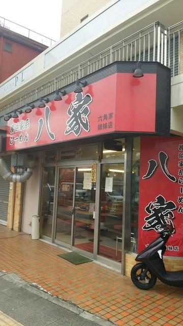 八家 - 外観。和田町の16号沿いにあります。