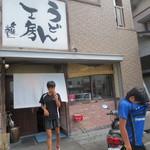 うどん工房 名麺堂 -