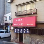 八重食堂 - 交差点近くのお店