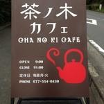 茶ノ木カフェ - お店の看板