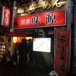 東京味源 - 外観