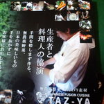 """達屋 TAZ-YA - 男前スタッフ""""ご案内も写真付き。"""