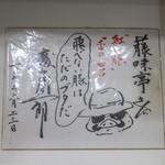 藤味亭 - 紅の豚☆