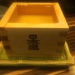 鳥若 - 枡酒  500円