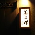 善三郎 - 1412_善三郎_看板