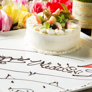 誕生日、記念日のサプライズはお任せ♥