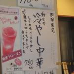 42035528 - H27.09.14夜「冷やし中華」の張り紙