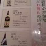 42035957 - オススメ地酒あり。農口は自分好みだった。