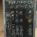 42036041 - 店頭のランチメニュー看板