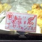マーミヤかまぼこ 牧志店 - ゴーヤチャンプル天~!気になる~!