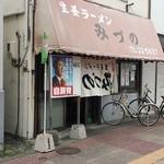 生姜ラーメン みづの - 外観