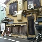 瓢箪坂 おいしんぼ - 旧料亭の落ち着いた雰囲気