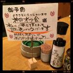がんばれニッポン馬肉道場 馬喰ろう - その他写真:店内