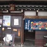 平安楽 - 玄関