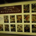 Cafe 婆沙羅 - 12階はいろんな飲食店があります