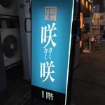 咲咲 - 咲咲(さくさく)岡山市北区錦町〜看板