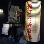 咲咲 - 咲咲(さくさく)岡山市北区錦町〜提灯