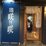 咲咲 - 咲咲(さくさく)岡山市北区錦町〜入口
