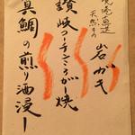 咲咲 - 咲咲(さくさく)岡山市北区錦町〜おすすめメニュー