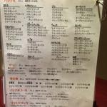 咲咲 - 咲咲(さくさく)岡山市北区錦町〜ドリンクメニュー