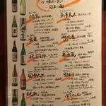 咲咲 - 咲咲(さくさく)岡山市北区錦町〜日本酒のメニュー