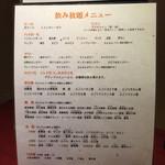 咲咲 - 咲咲(さくさく)岡山市北区錦町〜飲み放題メニュー