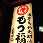 42040696 - もつ福 西新橋店