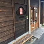 42043028 - 町家ではありませんが、古い住宅を改装されたお店です