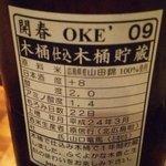 42043211 - Oke09 木桶熟成