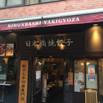 日本橋焼餃子 -