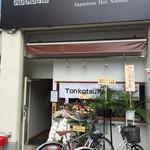 ドン.チードル - 今週オープンしたばかりのピカピカの新店ですd(^_^o)