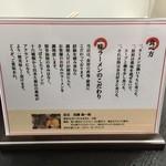一味ラーメン - 東急吉祥寺店・第11回 福岡県の物産展 9/19/2015